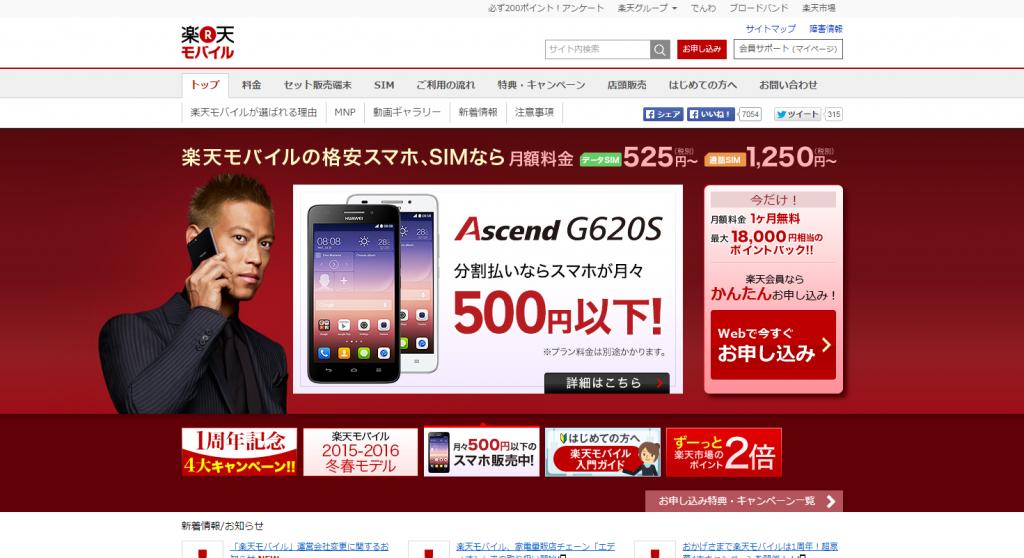 楽天モバイル:安心・お得な格安スマホ スマートフォン  格安SIM