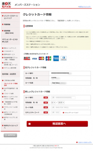 楽天モバイル メンバーズステーション カード情報