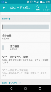 SDカードの容量