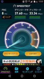 Wifi通信速度昼12時