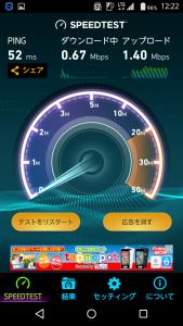 LTE通信速度昼12時
