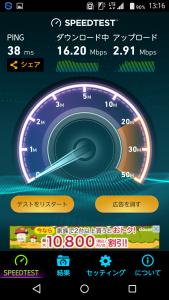 LTE通信速度昼1時