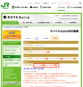 JR東日本 モバイルSuica