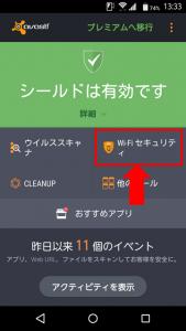 WiFiスキャン