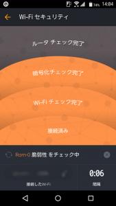 WiFiスキャン実行