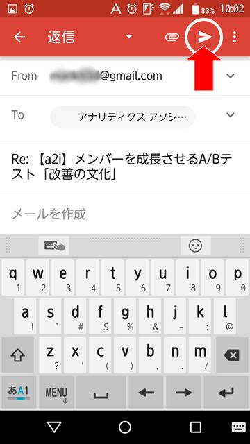 メール返信2