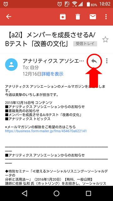 メール返信1