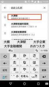 グーグルマップ2