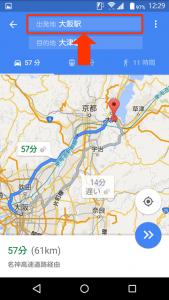 グーグルマップ4