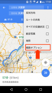 グーグルオプション2