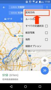 グーグルマップオプション3