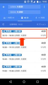 グーグルマップ電車2