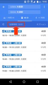 グーグルマップ電車到着時間1