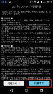 JSバックアップ1