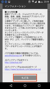 JSバックアップ2