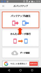 JSバックアップ3
