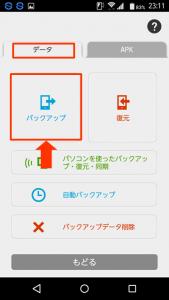 JSバックアップ4