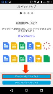 JSバックアップ5