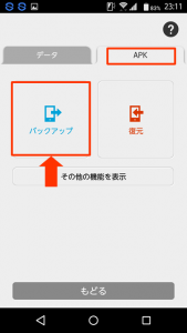 アプリバックアップ1