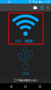 接続方法の確認画面