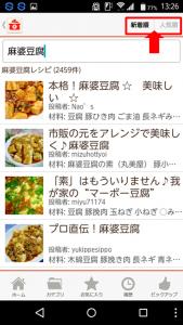 楽天レシピ