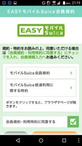 suica5