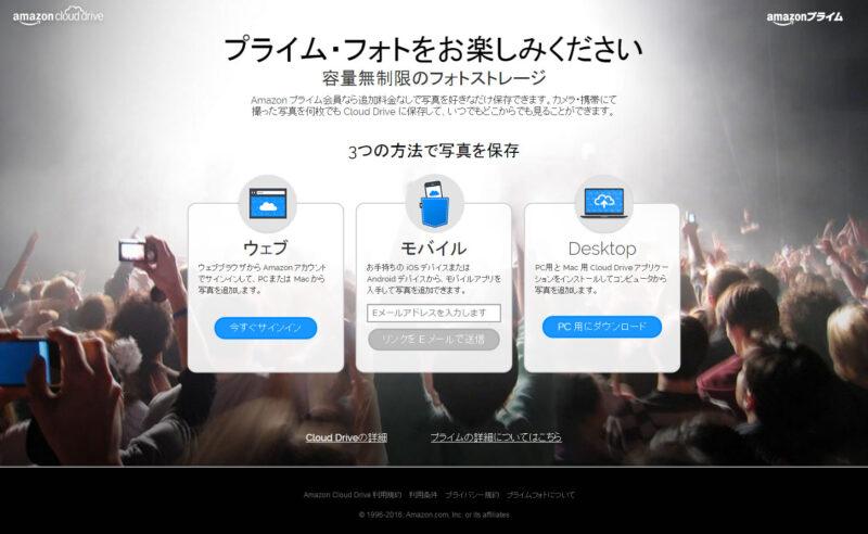 プライムフォト画面