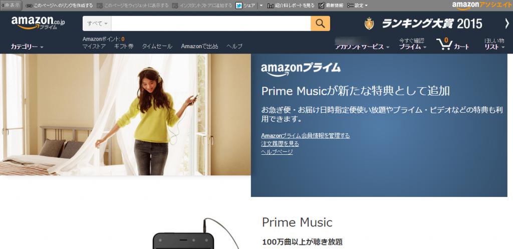 アマゾンプライム画面