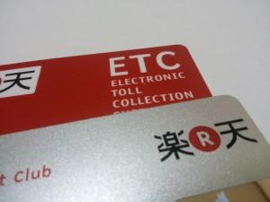 楽天カードとETCカード