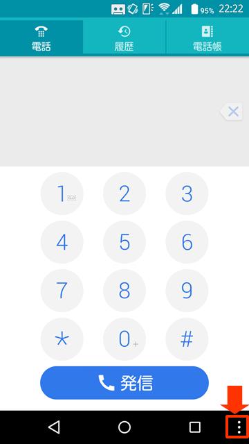 電話アプリ画面