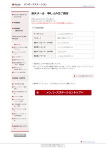 楽天モバイル メンバーズステーション4