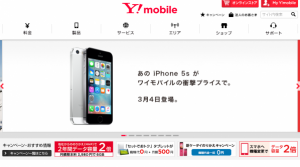 Y mobile(ワイモバイル)
