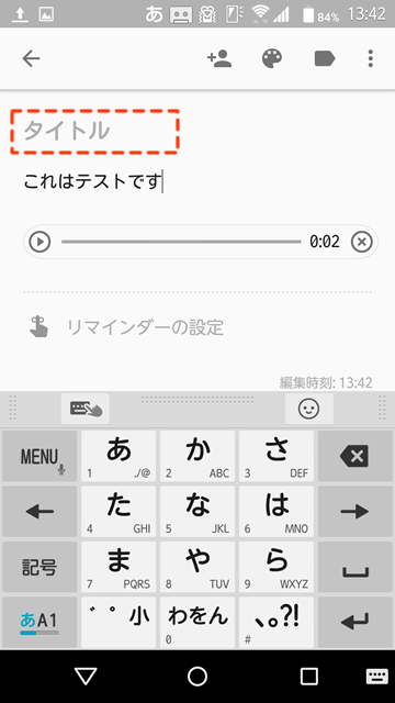 Google Keep音声入力