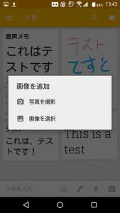 Google Keep画像メモ