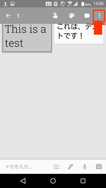 Google Keepメモ削除方法2