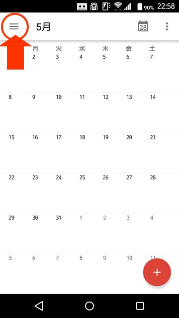Googkeカレンダー祝日設定
