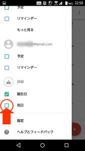 Googkeカレンダー祝日設定2