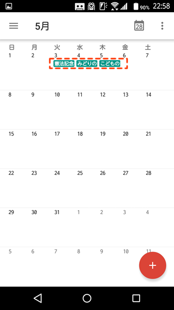 Googkeカレンダー祝日設定3