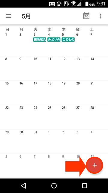 Googleカレンダー予定作成1