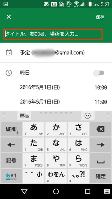 Googleカレンダー予定作成3