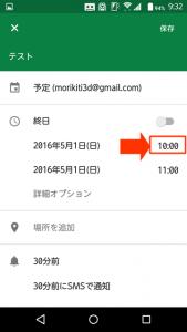 Googleカレンダー予定作成7