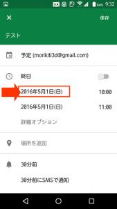 Googleカレンダー予定作成4