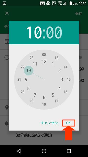 Googleカレンダー予定作成5