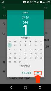 Googleカレンダー予定作成6