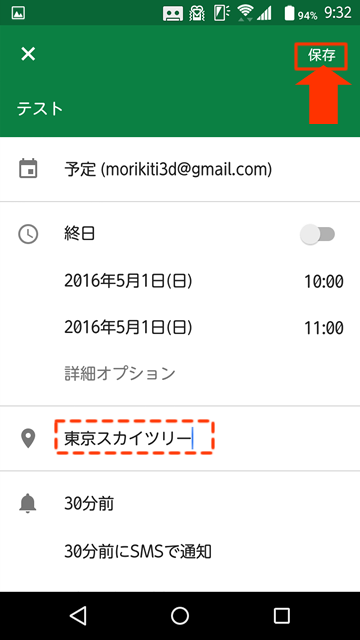 Googleカレンダー予定作成8