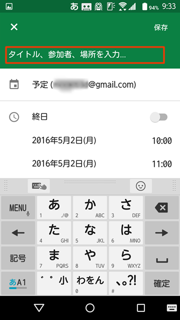 Googleカレンダー予定作成12