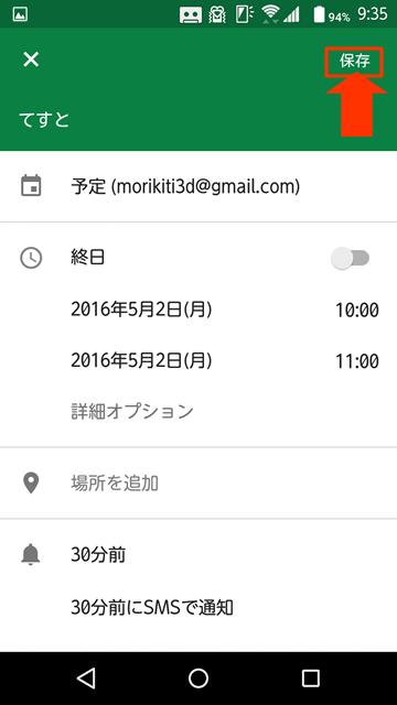 Googleカレンダー予定作成13