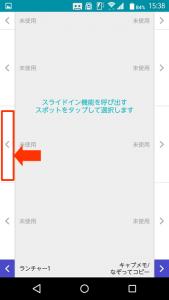 スライドスポット登録画面
