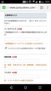 ユーザー登録画面1