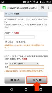 ユーザー登録画面2